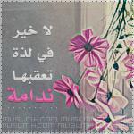 الصورة الرمزية هُنـآكـ جنّــة ~