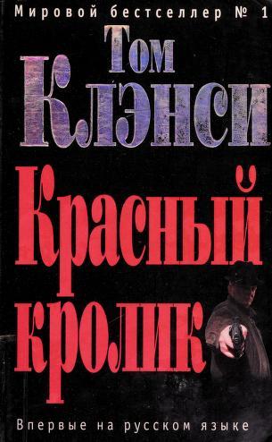 Cover of: Krasnyĭ krolik | Tom Clancy