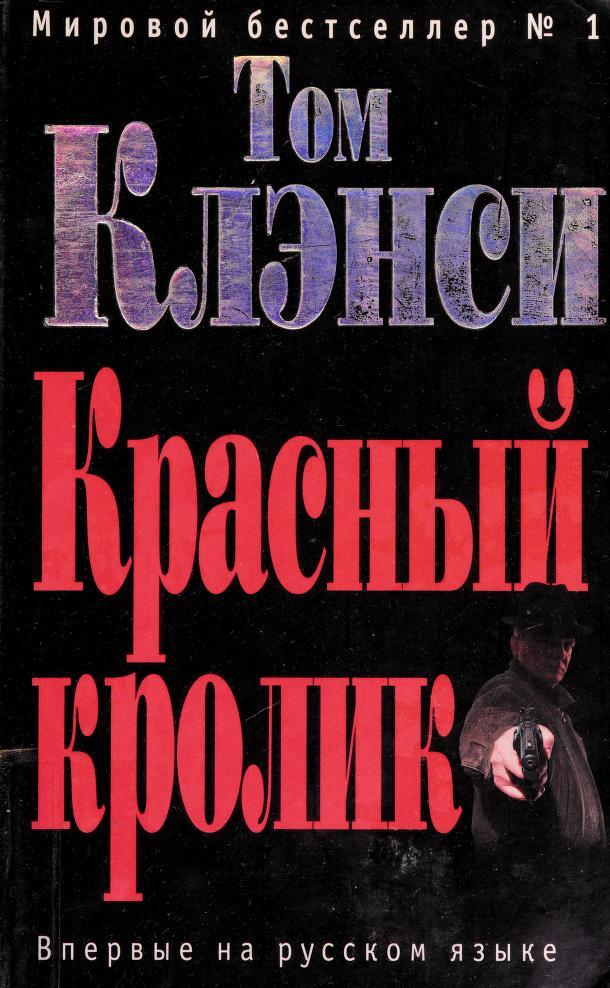 Krasnyĭ krolik by Tom Clancy